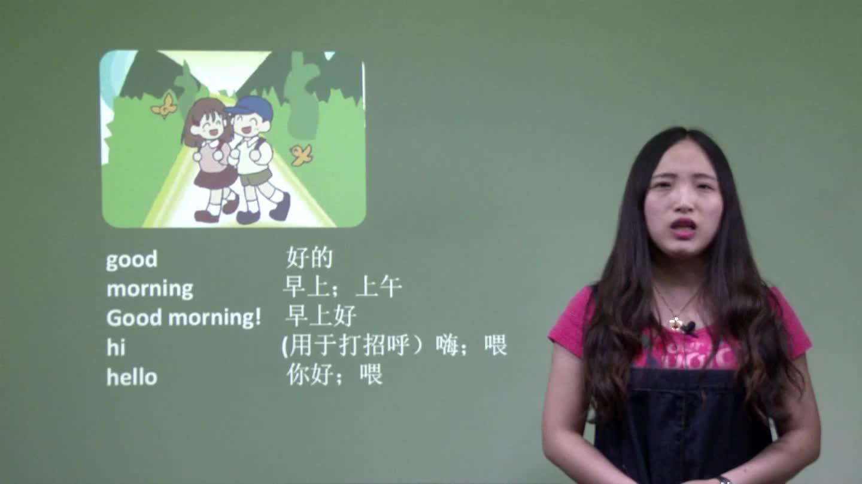 StarterUnit 1.1 單詞篇(視頻)-【慕聯】初中完全同步系列人教版英語七年級上冊
