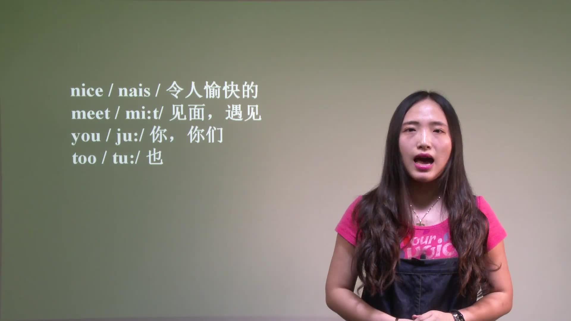1.1 Section A(視頻)-【慕聯】初中完全同步系列人教版英語七年級上冊