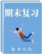 2019部编人教版八年级下册期末复习提纲2