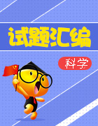 浙教版科学七年级下册单元测试卷