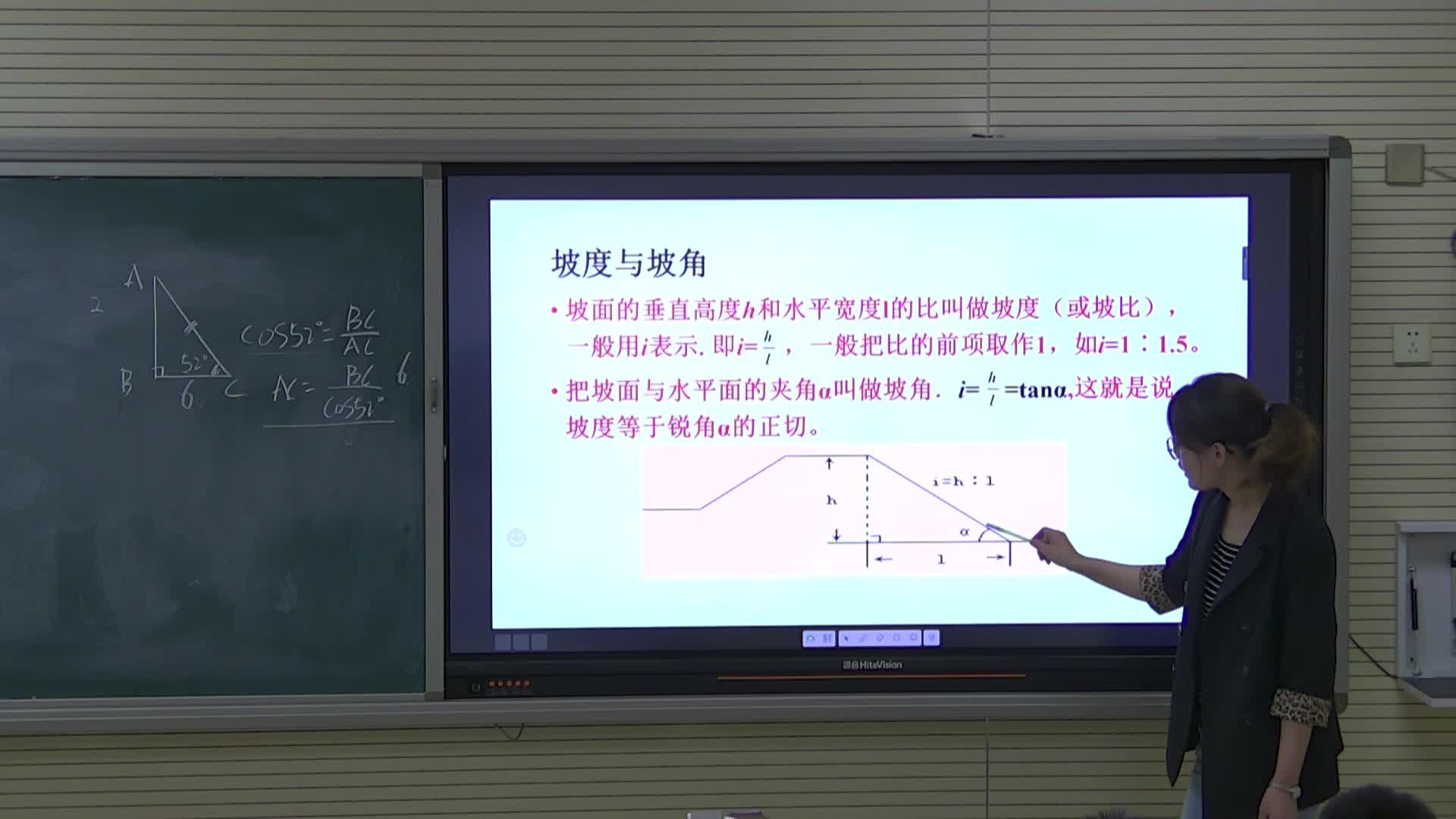 冀教版 九年級數學:解直角三角形復習課-視頻公開課