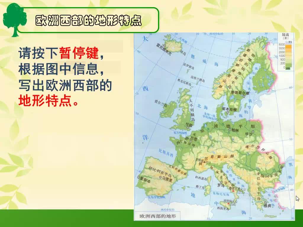 湘教版 高一地理必修三 第一章 區域地理環境與人類活動-歐洲西部的地形特點-視頻微課堂