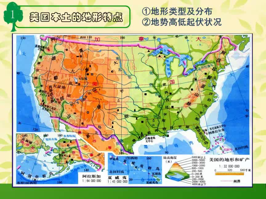 湘教版 高一地理必修三 第一章 區域地理環境與人類活動-美國的自然環境特點-視頻微課堂