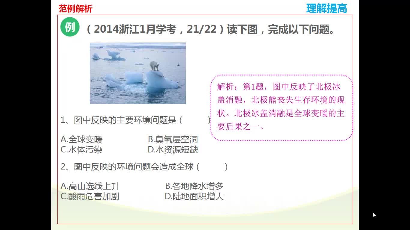 高中地理選修五環境保護- 全球氣候變暖-視頻微課堂