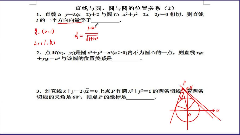 高一數學:直線與圓、圓與圓的位置關系(2)-視頻微課堂