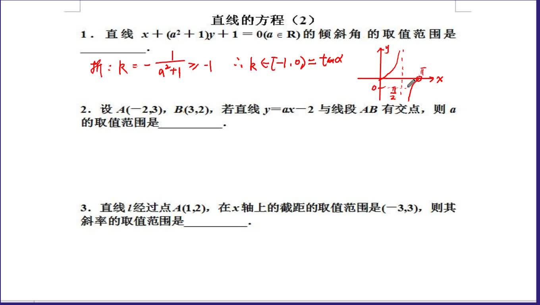 高一數學:直線的方程(2)-視頻微課堂