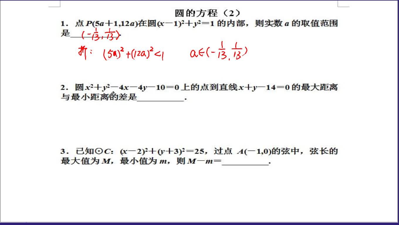 高一數學:圓的方程(2)-視頻微課堂