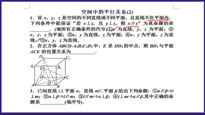 高一數學:空間中的平行關系(2)-視頻微課堂