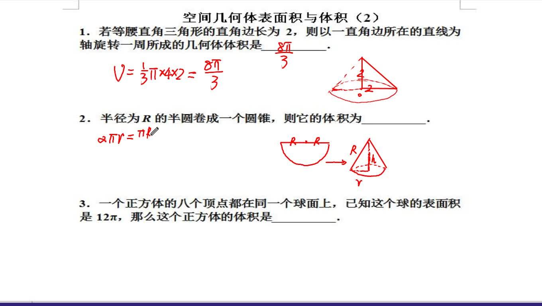 高一數學:空間幾何體表面積與體積(2)-視頻微課堂