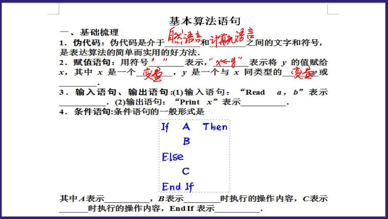 高一数学:基本算法语句-视频微课堂
