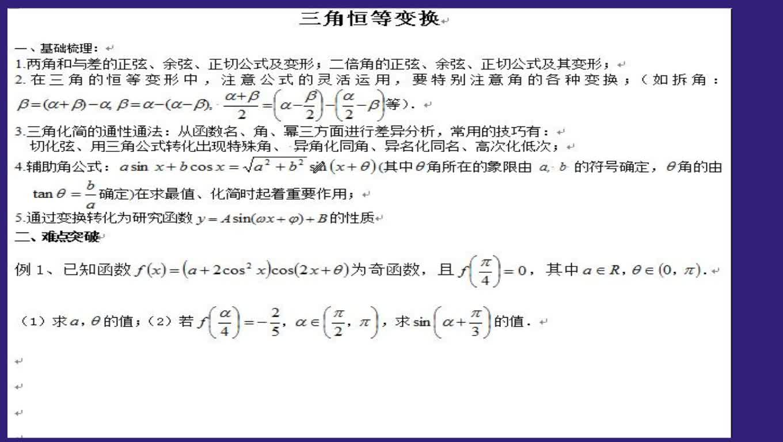 高一數學:三角恒等變換-視頻微課堂
