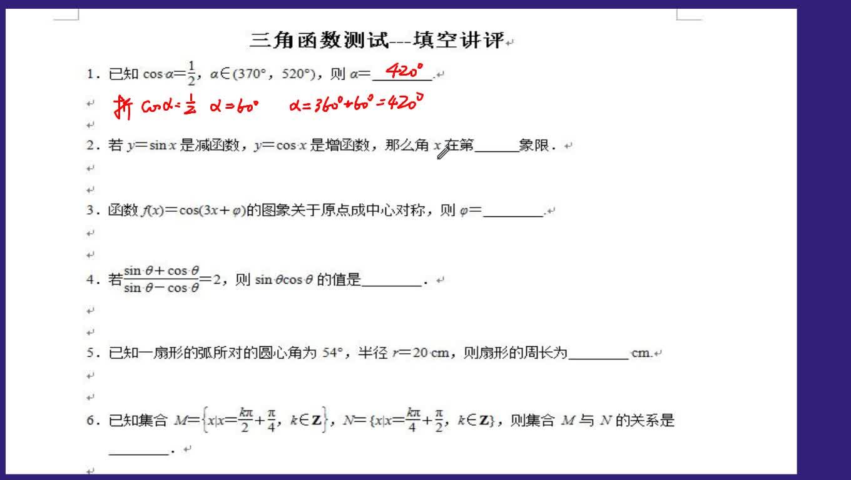 高一數學:三角函數測試---填空講評-視頻微課堂
