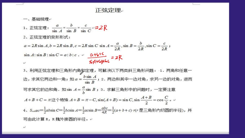高一數學:正弦定理-視頻微課堂