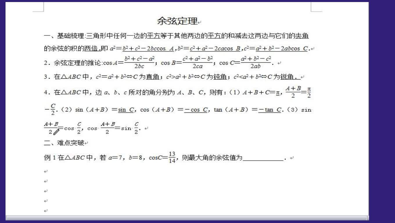 高一數學:余弦定理-視頻微課堂