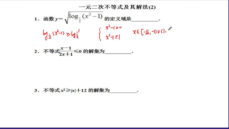 高一數學:一元二次不等式及其解法(2)-視頻微課堂