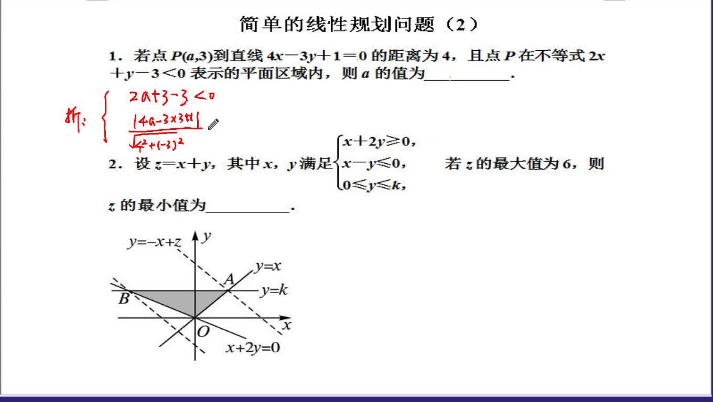 高一數學:簡單的線性規劃問題 (2)-視頻微課堂