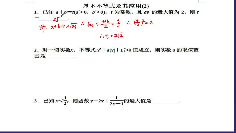 高一數學:基本不等式及其應用(2)-視頻微課堂