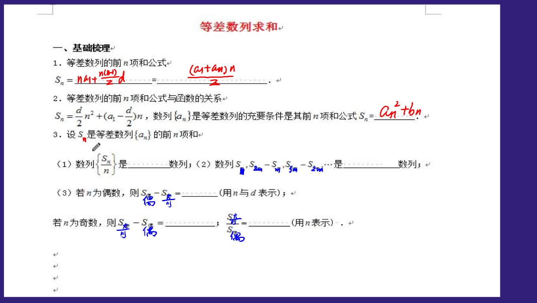 高一數學:等差數列求和-視頻微課堂
