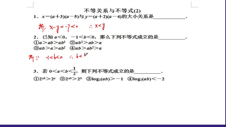 高一数学:不等关系与不等式(2)-视频微课堂