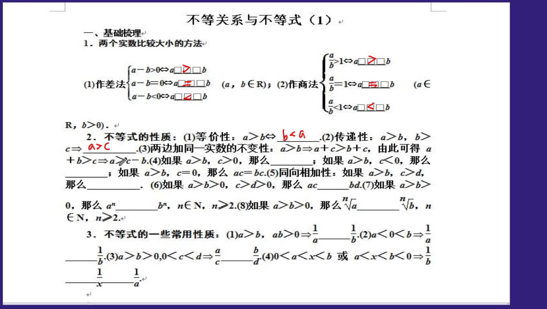 高一数学:不等关系与不等式(1)-视频微课堂