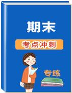 人教版七年级英语下册期末专项:词汇+句型+完成句子