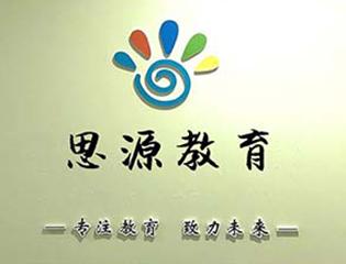 思源汉客文化传播(武汉)有限公司思源教育培训中心