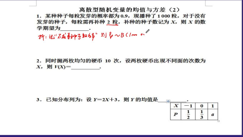 高二數學:離散型隨機變量的均值與方差(2)-視頻微課堂