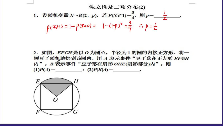高二數學:獨立性及二項分布 (2)-視頻微課堂