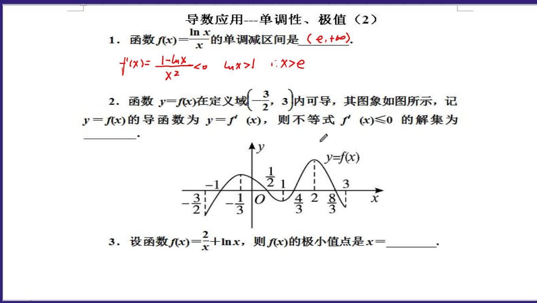 高二數學:導數應用---單調性與極值(2)-視頻微課堂
