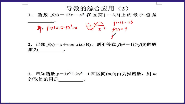 高二數學:導數的綜合應用(2)-視頻微課堂