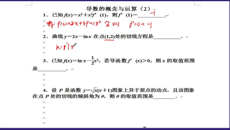 高二數學:導數的概念與運算(2)-視頻微課堂