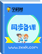 2019秋湘教版八年级地理上册阶段复习