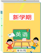 【新初二】2019秋新八年級英語教材銜接匯編:同步備課及練習