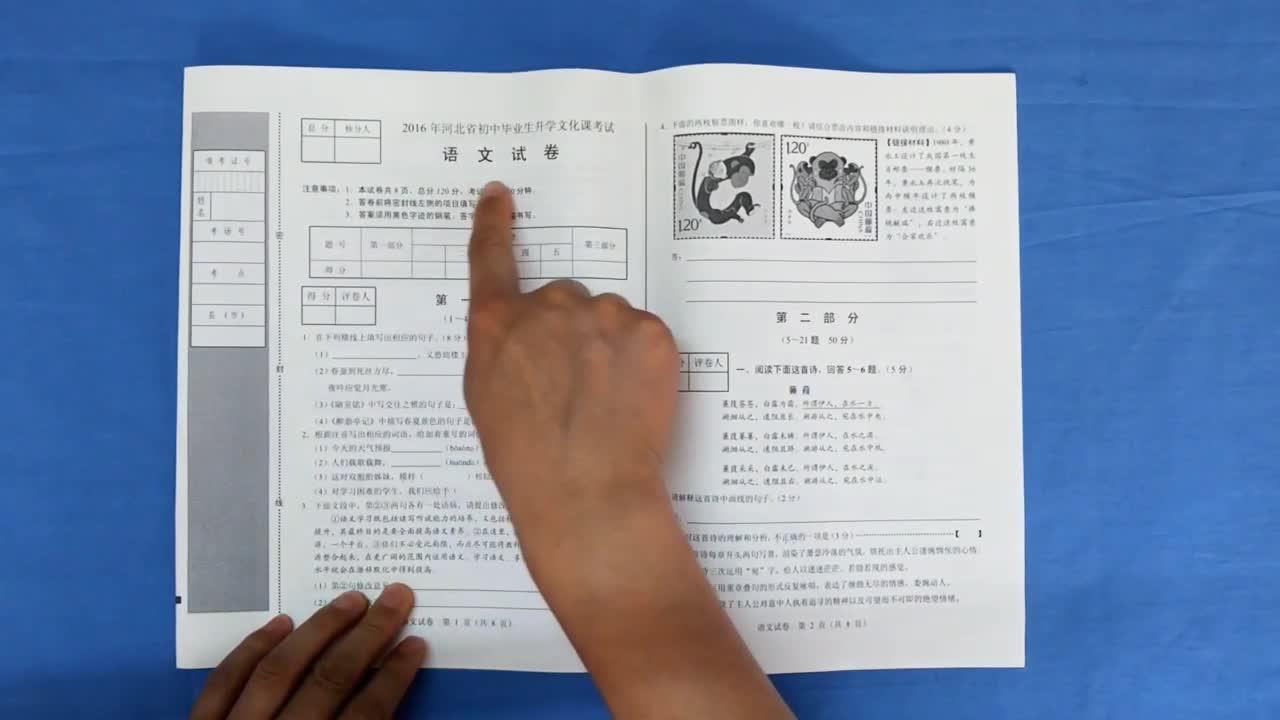 中考考生折叠试卷等操作演示视频
