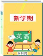 【新初三】2019秋新九年級英語教材銜接匯編:同步備課及練習