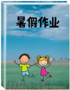 2019年七年级历史暑假作业(江苏省淮安市实验初级中学)