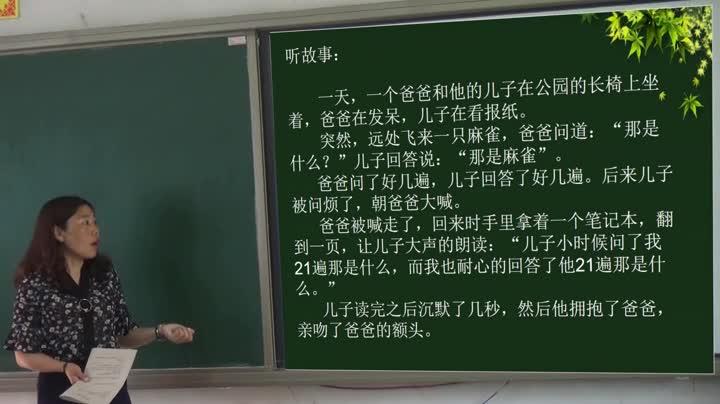 人教部编版 九年级语文下册 第四单元 写作 修改 润色--视频写作 还原真实-视频公开课