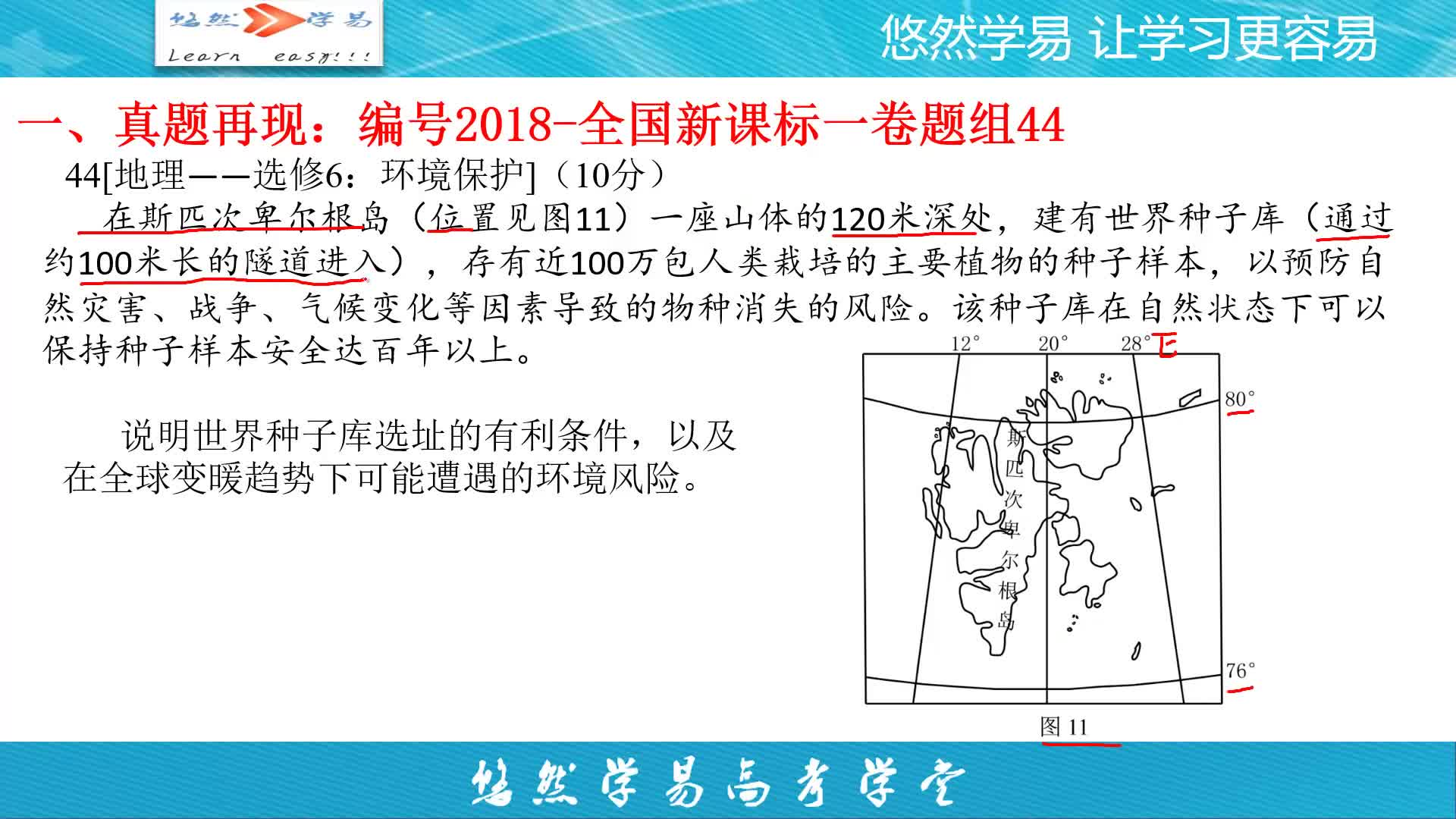 選修環境保護第44題-【地理老馬講高考真題】系列第九季2018年高考地理新課標一卷