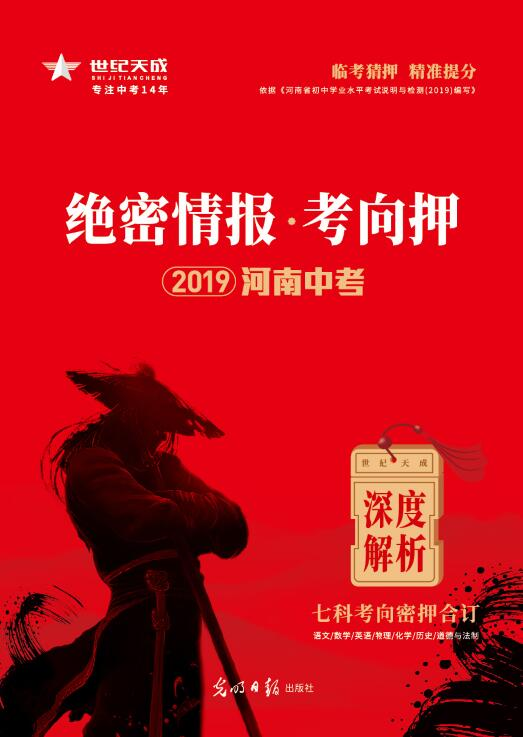 【绝密情报】2019年钱柜游戏手机网页版河南中考考向押题