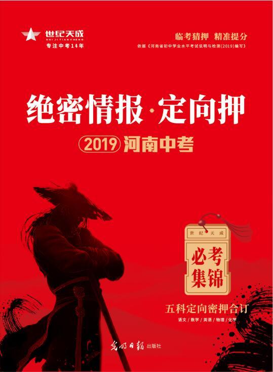 【绝密情报】2019年钱柜游戏手机网页版河南中考定向押题
