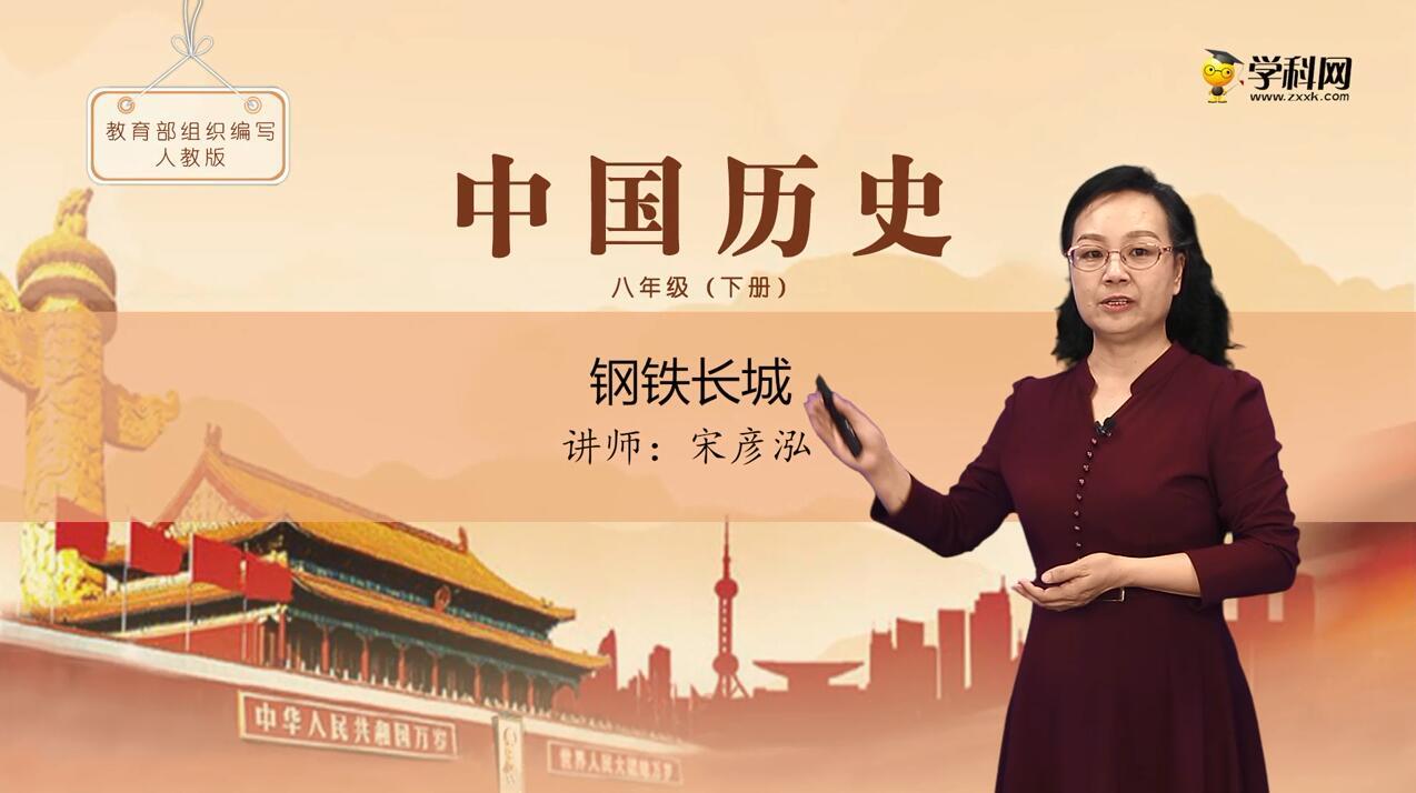 5.15 钢铁长城-历史八年级下册(部编版微课堂)