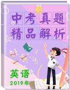 【真題解析】全國2019年中考英語真題精品解析(精編word版)