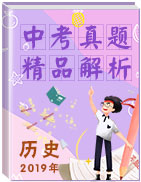 【真题解析】全国2019年中考历史真题精品解析(精编word版)