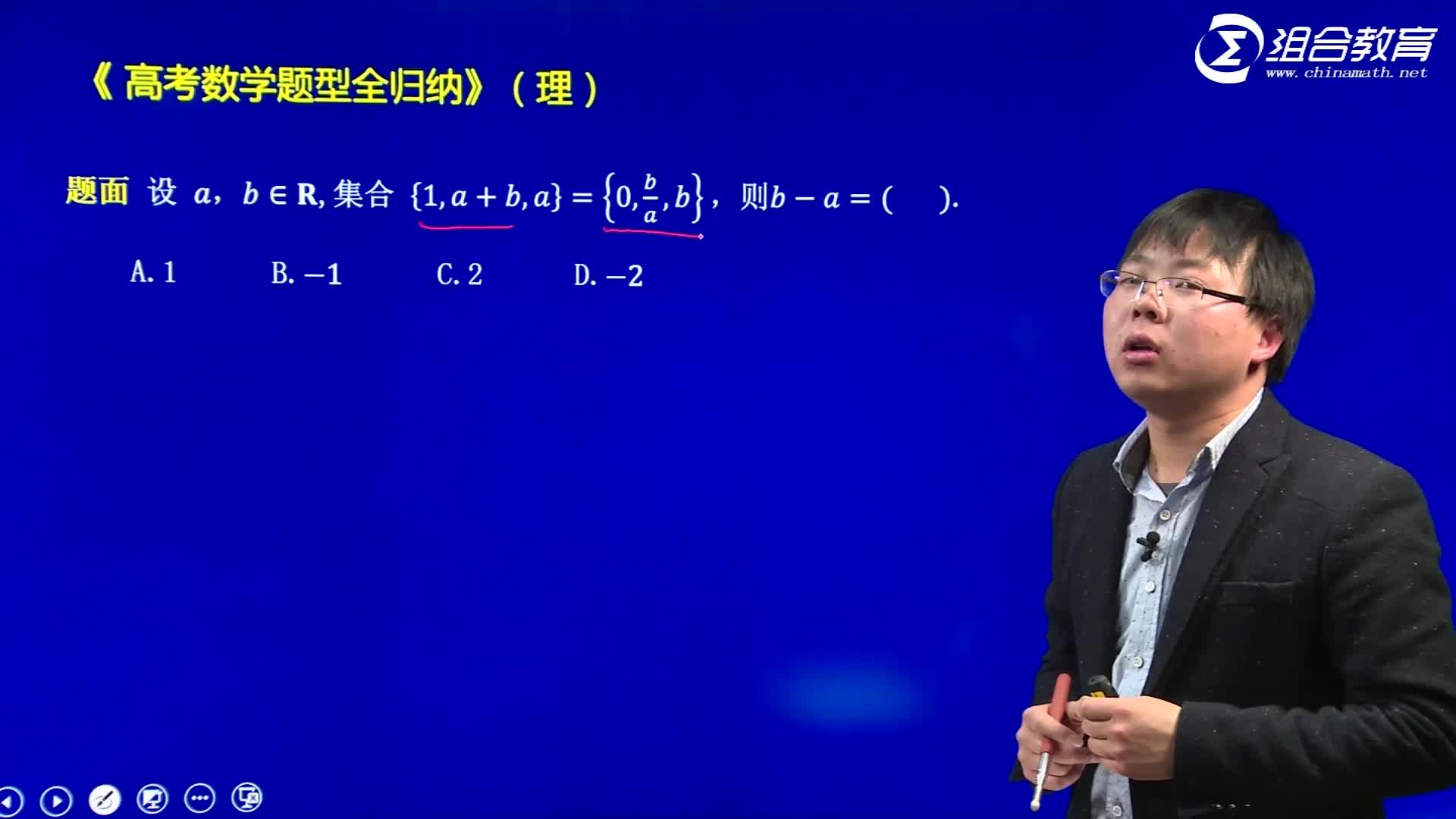 视频01 集合与常用逻辑用语(一)-【洞穿高考】2020版高考理科数学题型全归纳