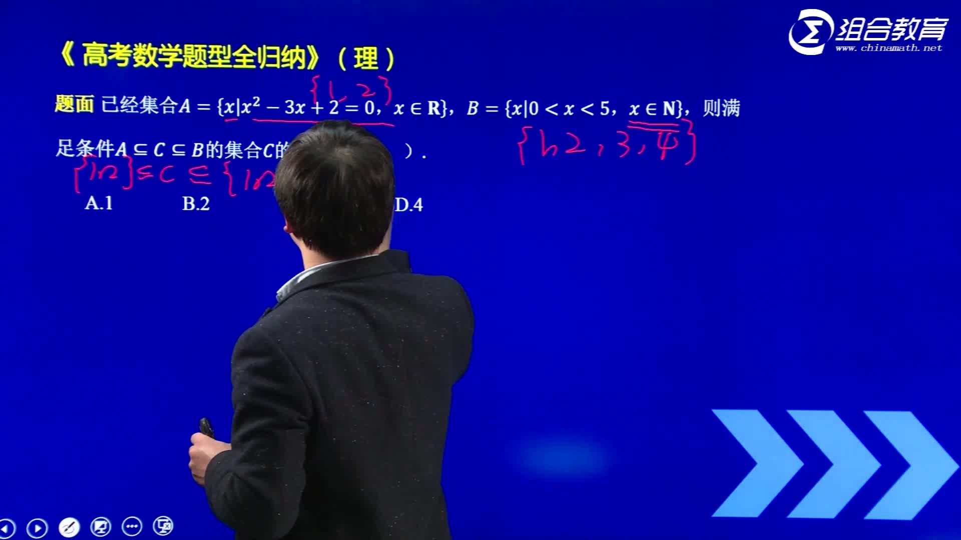 视频01 集合与常用逻辑用语(八)-【洞穿高考】2020版高考理科数学题型全归纳