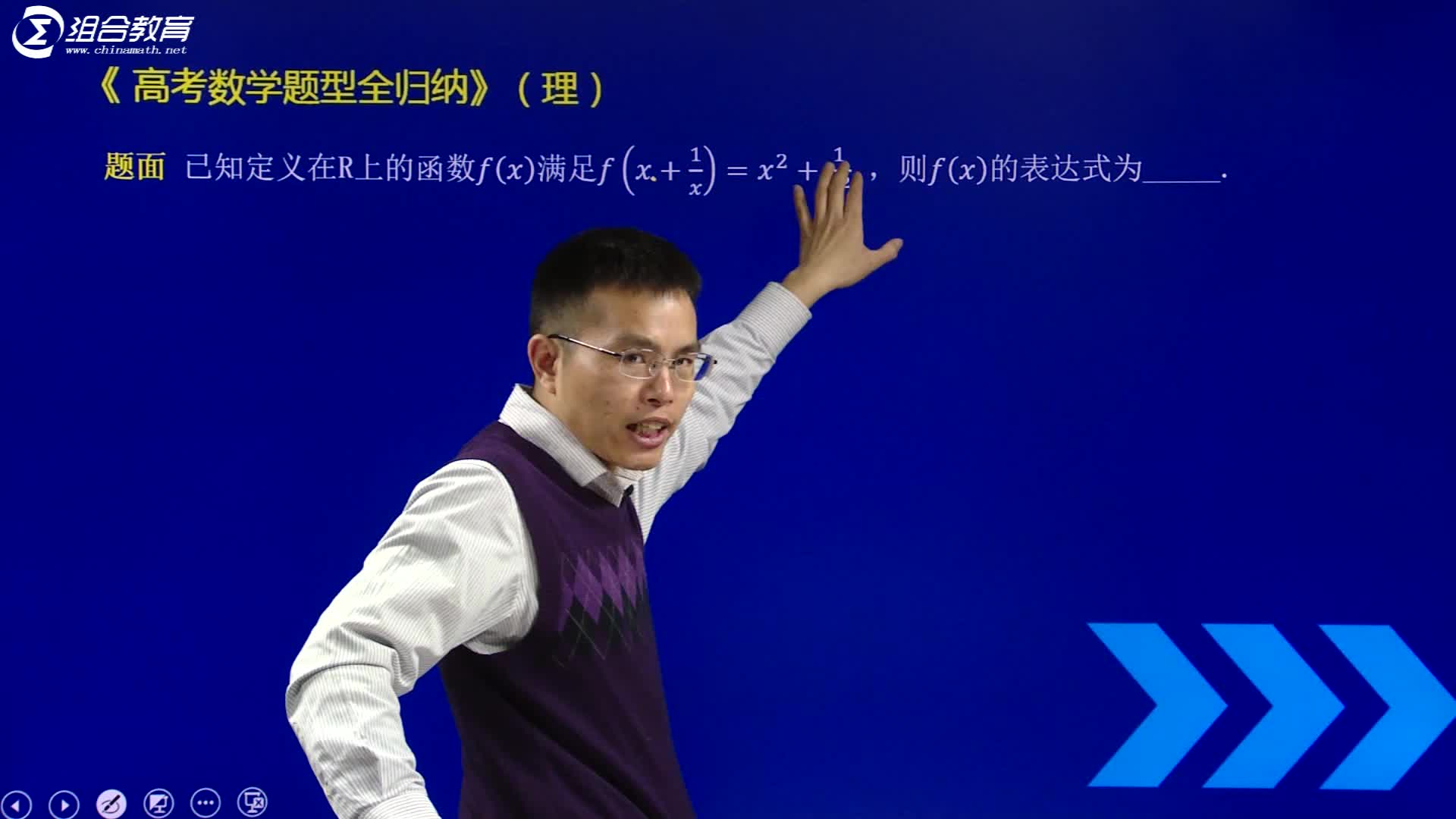 视频2.4 函数解析式的求法-【洞穿高考】2020版高考理科数学题型全归纳