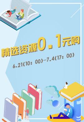 【6.21-7.4】精选教辅资源0.1元购(学科网书城第三方)