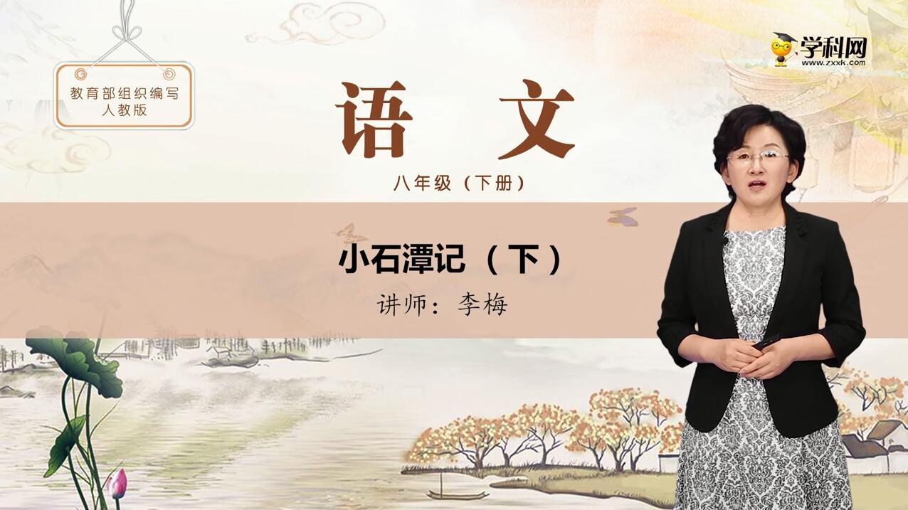 3.4 小石潭记(下)-语文八年级下册(部编版微课堂)