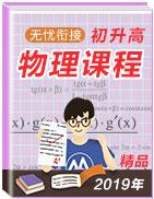 2019年初高中物理无忧衔接精品课程