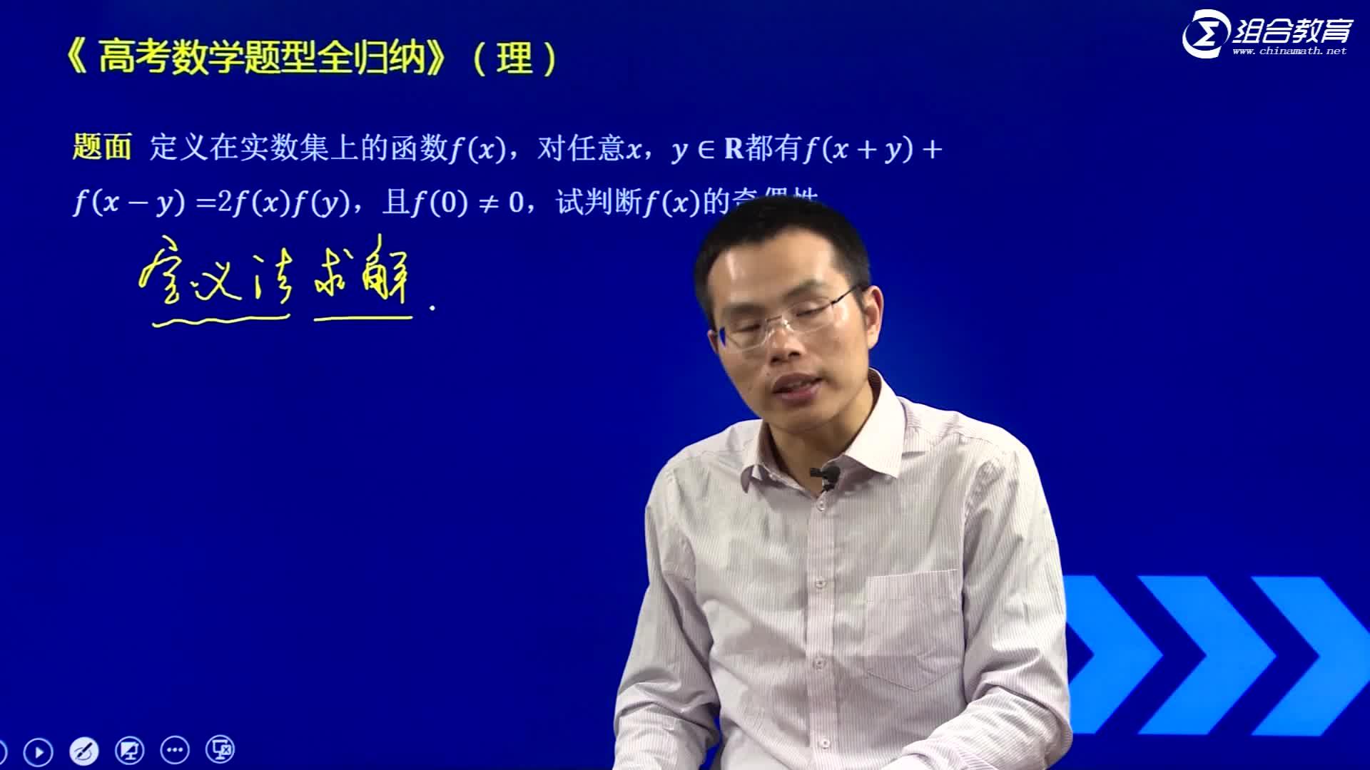 视频2.16 抽象函数奇偶性的判断-【洞穿高考】2020版高考理科数学题型全归纳